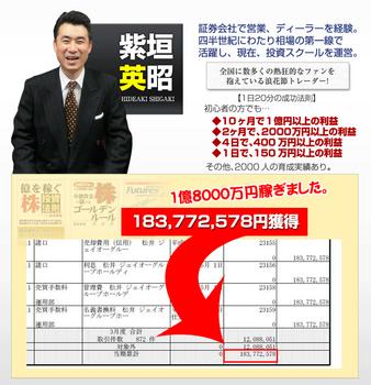 柴垣英昭の実績.png